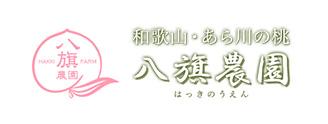 八旗農園 ロゴ