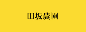 田坂農園 ロゴ