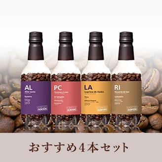 おすすめ コーヒー 4本セット
