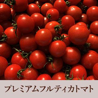 和郷園 プレミアムフルティカトマト