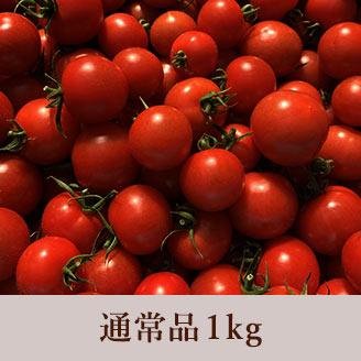 和郷園 プレミアムフルティカトマト 1.5kg