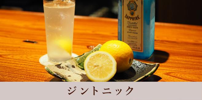 田坂農園 レモンで造ったジントニック